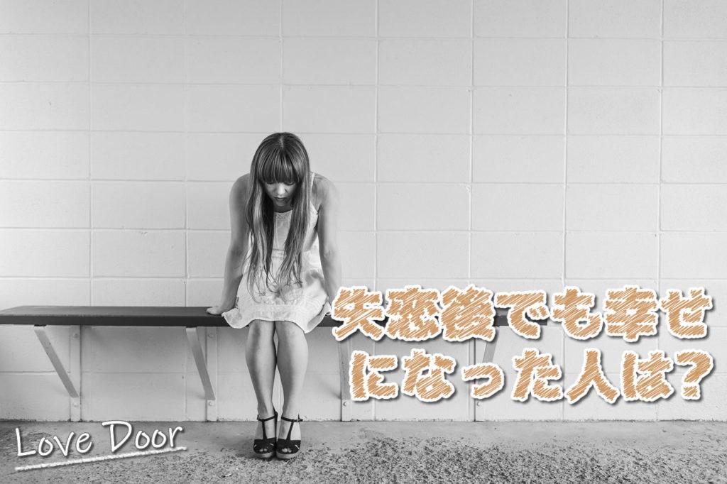 失恋 幸せ
