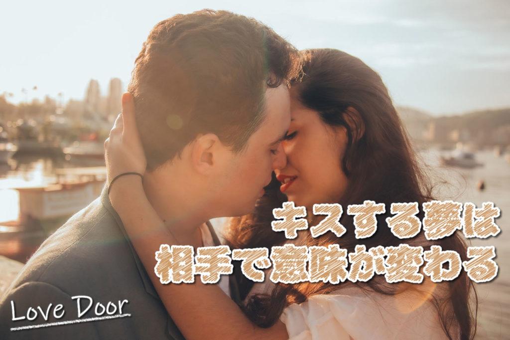 キスする 意味
