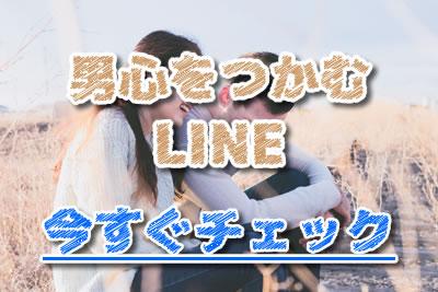 男心 LINE