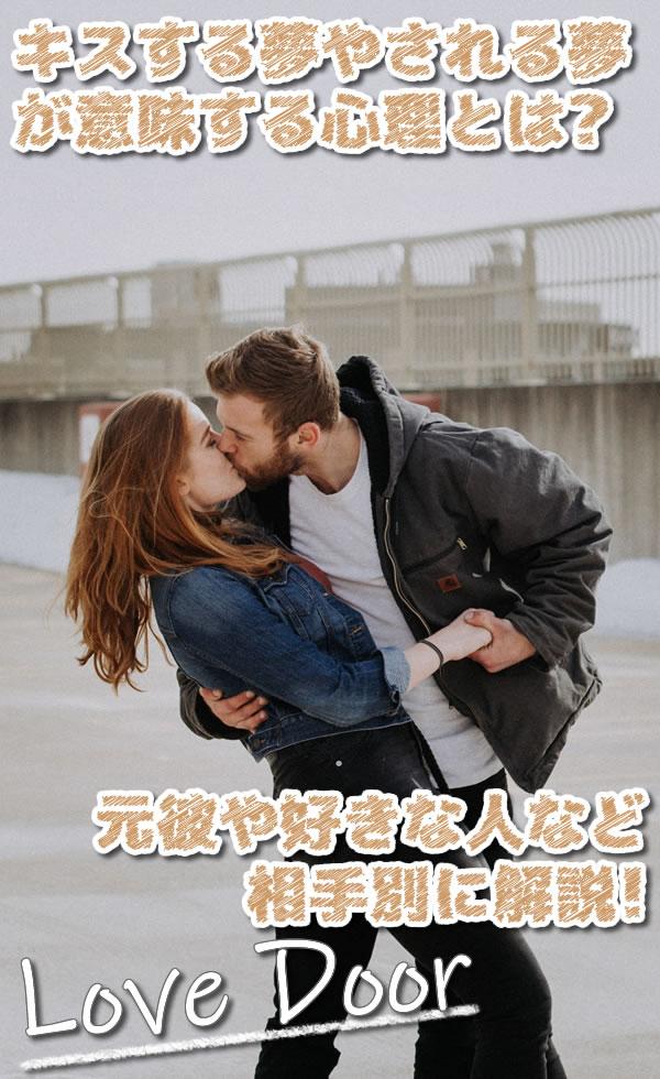 キスする夢