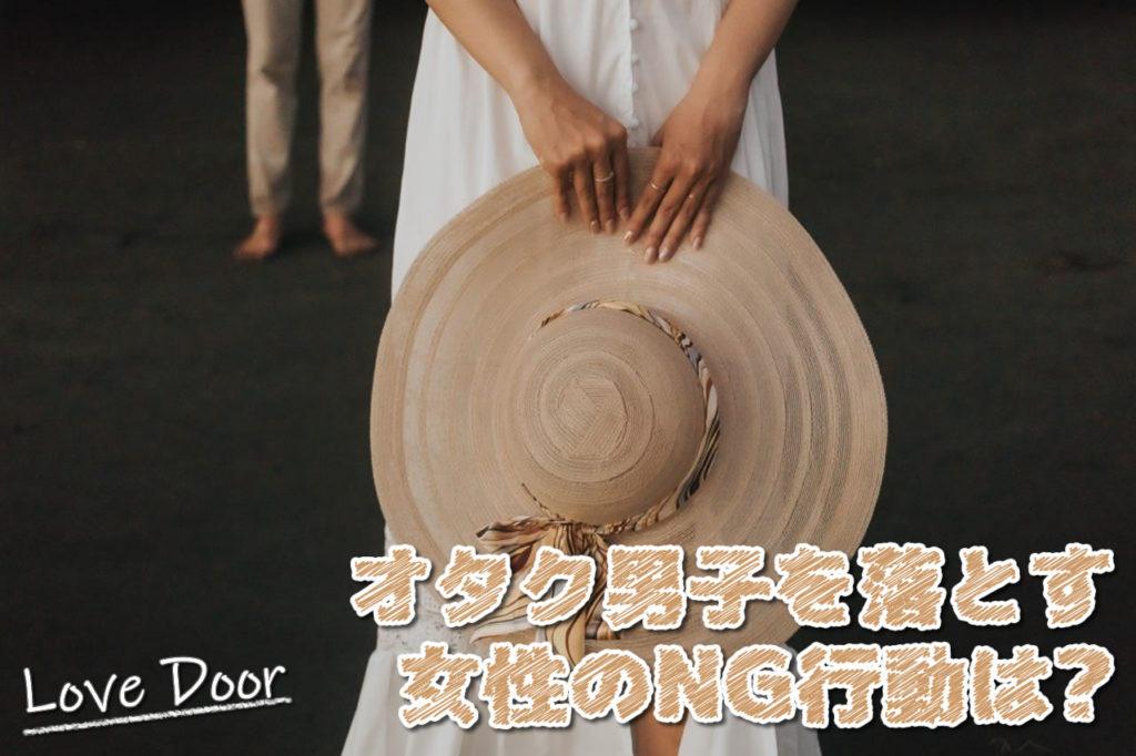 オタク 男子 NG 行動