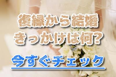 復縁 結婚 きっかけ