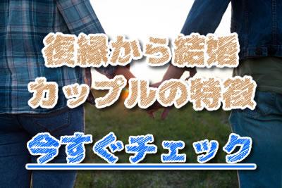 復縁 結婚 カップル 特徴