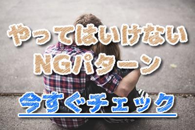 モテる男 NG