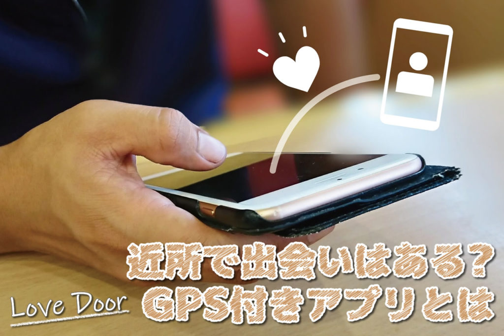 近所 出会い GPS機能 アプリ