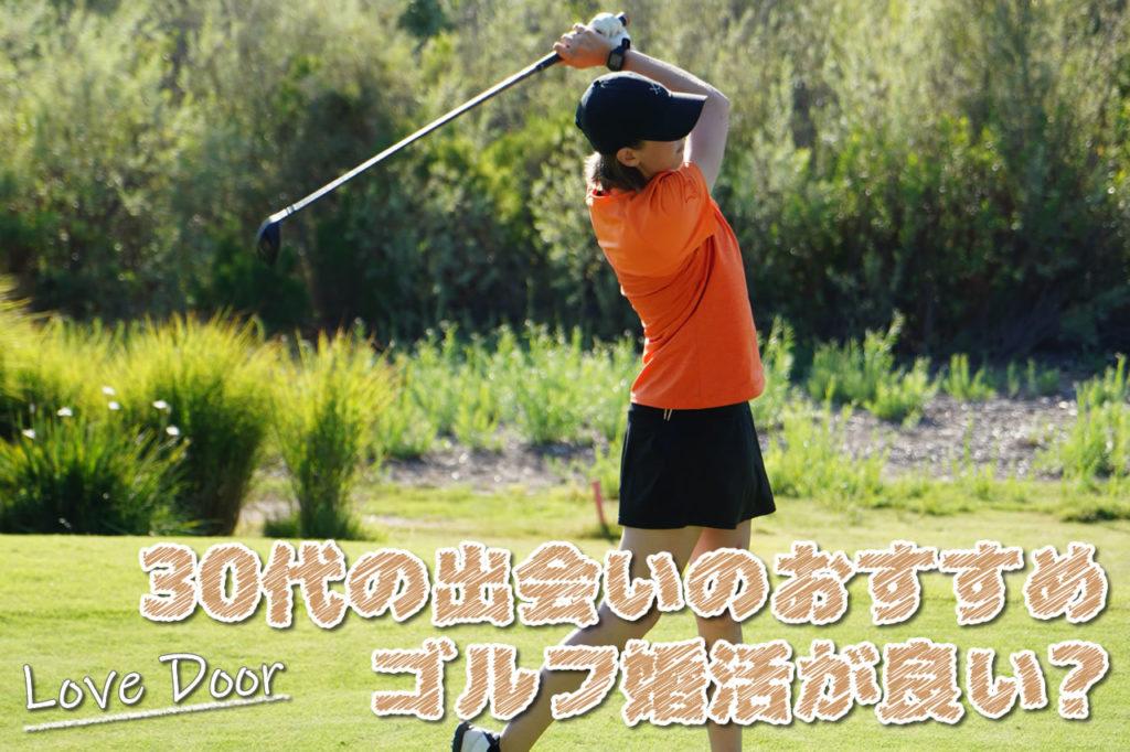 30代 出会い ゴルフ婚活 おすすめ