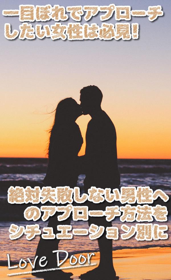 一目惚れ アプローチ