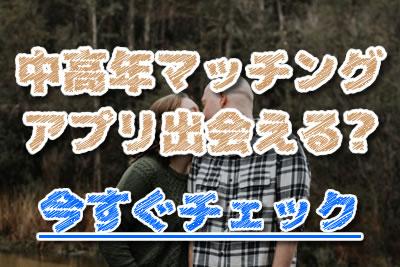 中高年 マッチングアプリ
