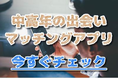 中高年 出会い マッチングアプリ