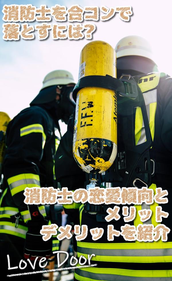 消防士 合コン 恋愛傾向 メリット デメリット