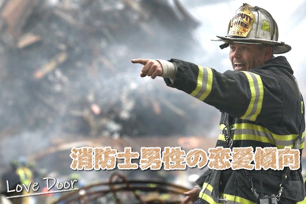 消防士 男性 恋愛 傾向