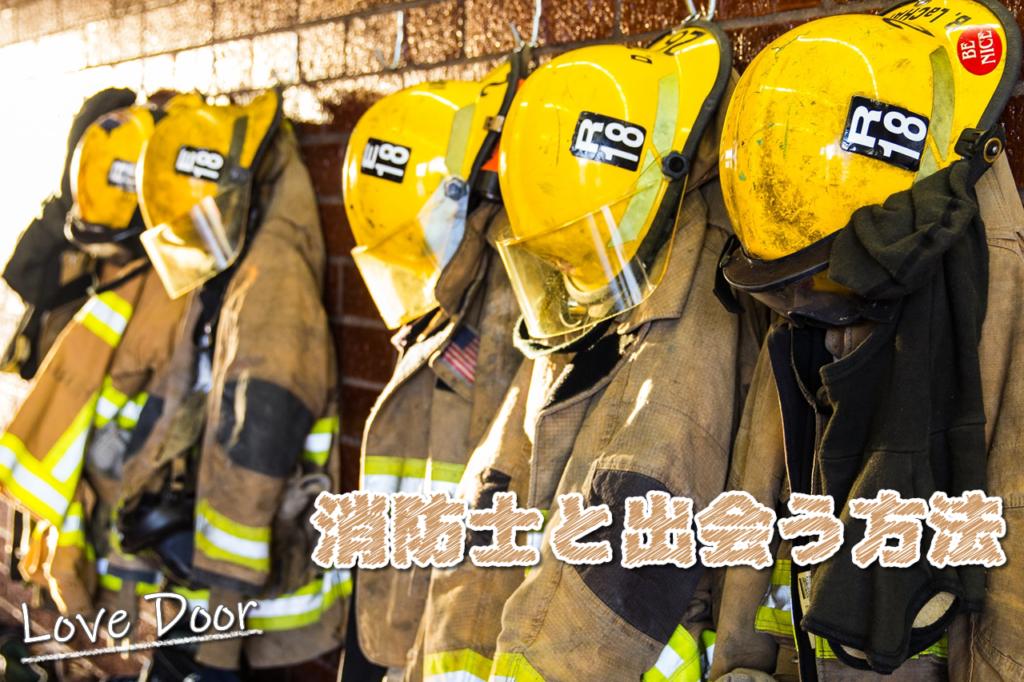 消防士 出会う 方法