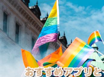 LGBT 出会い おすすめ アプリ 注意点