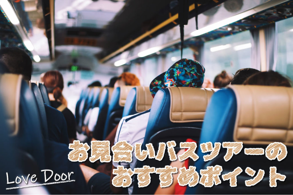 お見合い バスツアー おすすめ