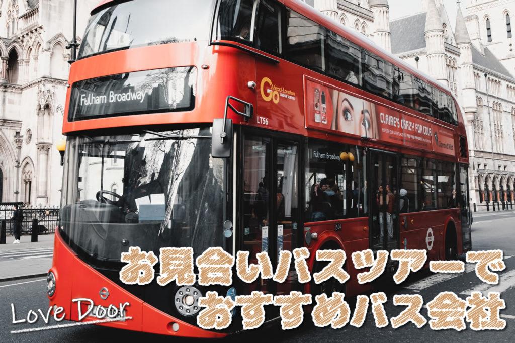 お見合い バスツアー バス会社