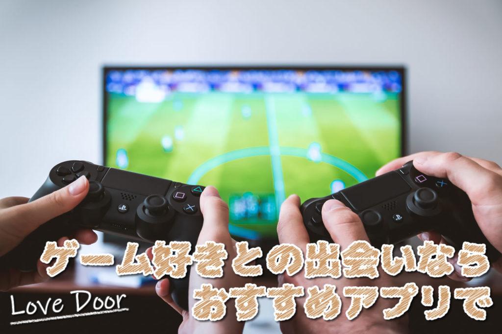 ゲーム好き 出会い マッチングアプリ