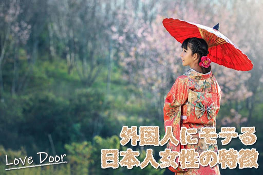 外国人 モテる 日本人女性 特徴