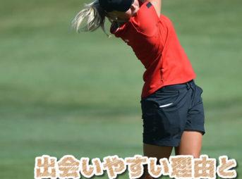ゴルフ 出会い