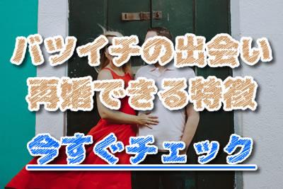 再婚 バツイチ 出会い 特徴
