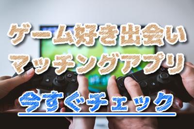 ゲーム 出会い マッチングアプリ