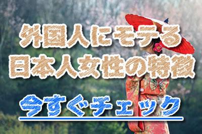 外国人 モテる 日本人女性