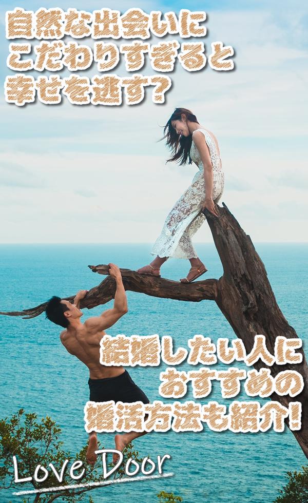 自然な出会い おすすめ 婚活 方法
