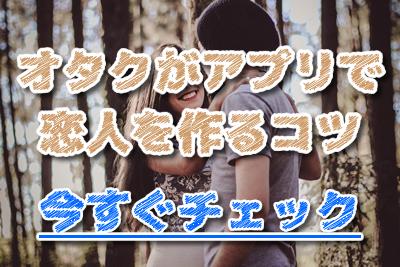 オタク 恋人 コツ