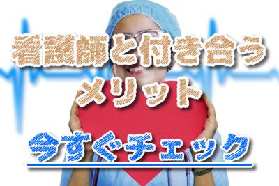 看護師 合コン 付き合う メリット