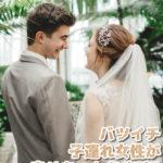 再婚 出会い バツイチ 子連れ 女性 幸せ