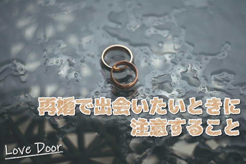 再婚 出会い 注意