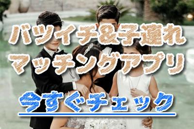 再婚 出会い バツイチ 子連れ マッチングアプリ