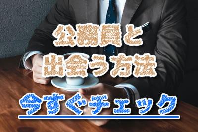 公務員 合コン 方法