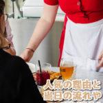 料理 合コン