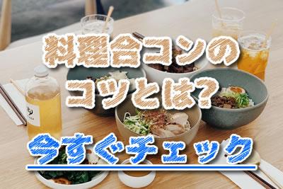 料理 合コン コツ