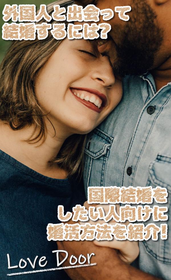 外国人 婚活