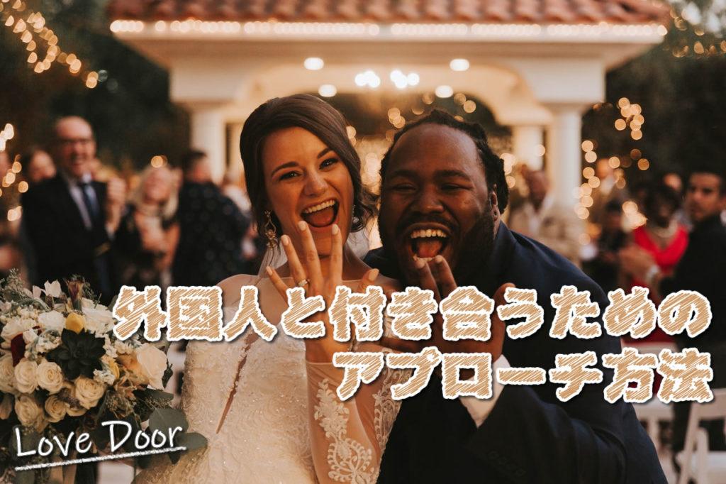 外国人 婚活 アプローチ