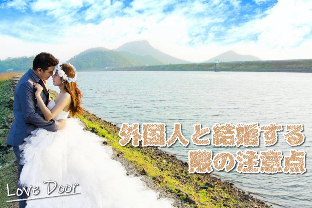 外国人 婚活 注意点