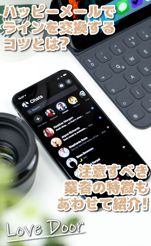 ハッピーメール ライン交換 メッセージ コツ 業者 特徴