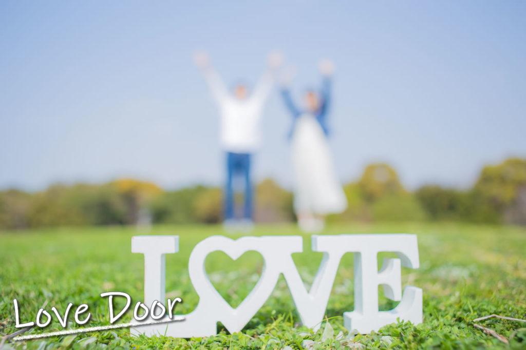 出会い 結婚 繋げる 方法