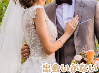 結婚したい 出会い