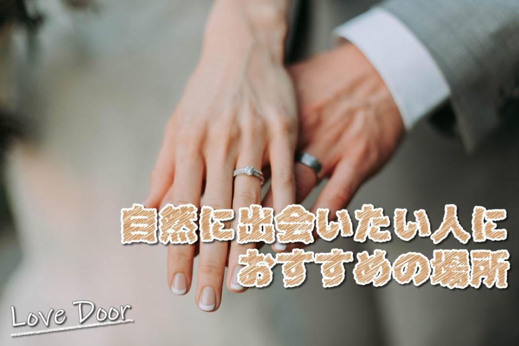 結婚したい 出会い おすすめ