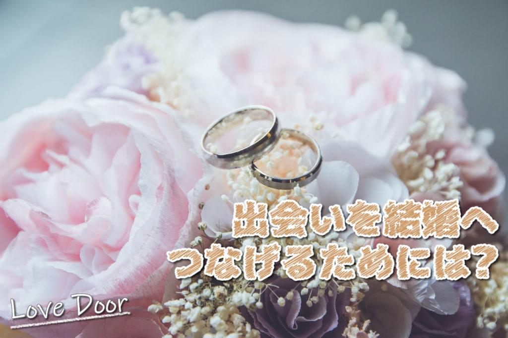 結婚したい 出会い 場所