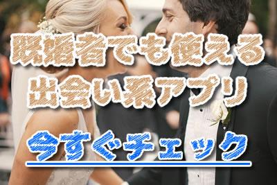 出会い 既婚 出会い系アプリ