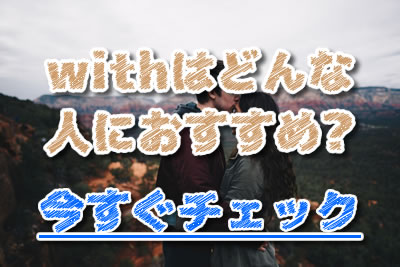 with おすすめ
