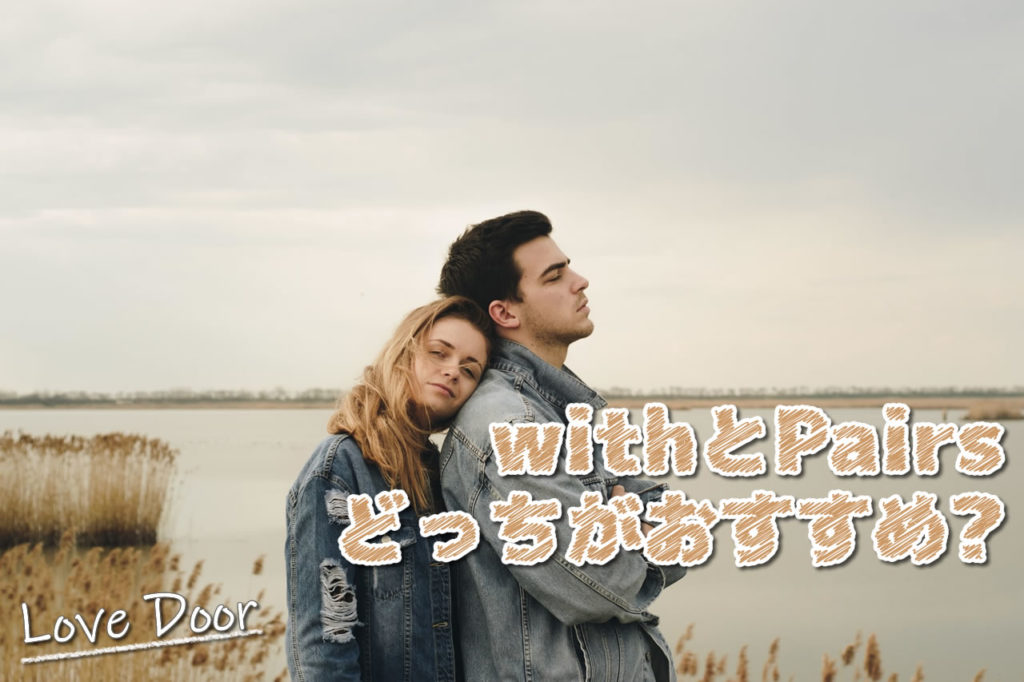 with どっちが