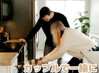 お家デート 料理