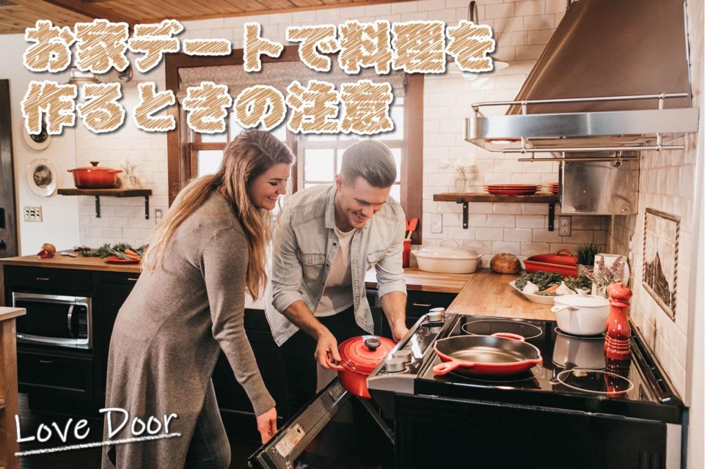 お家デート 料理 注意
