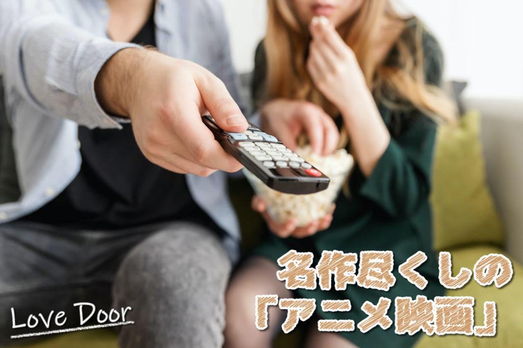 お家デート アニメ映画