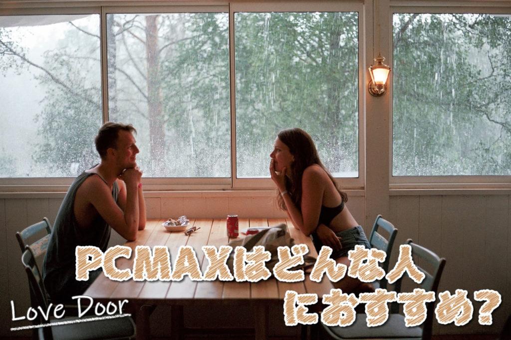 PCMAX おすすめ