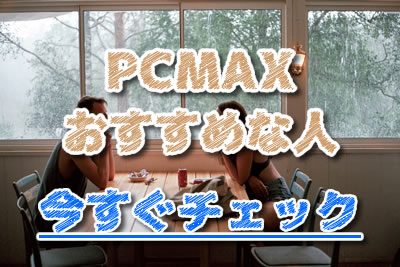 PCMAX おすすめな人